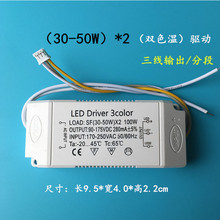 Светодиодный драйвер с двойной цветовой температурой AC 170-250 V 280mA(35-50)* 2W трансформаторный балласт+ Клеммная вилка для потолочный светильник