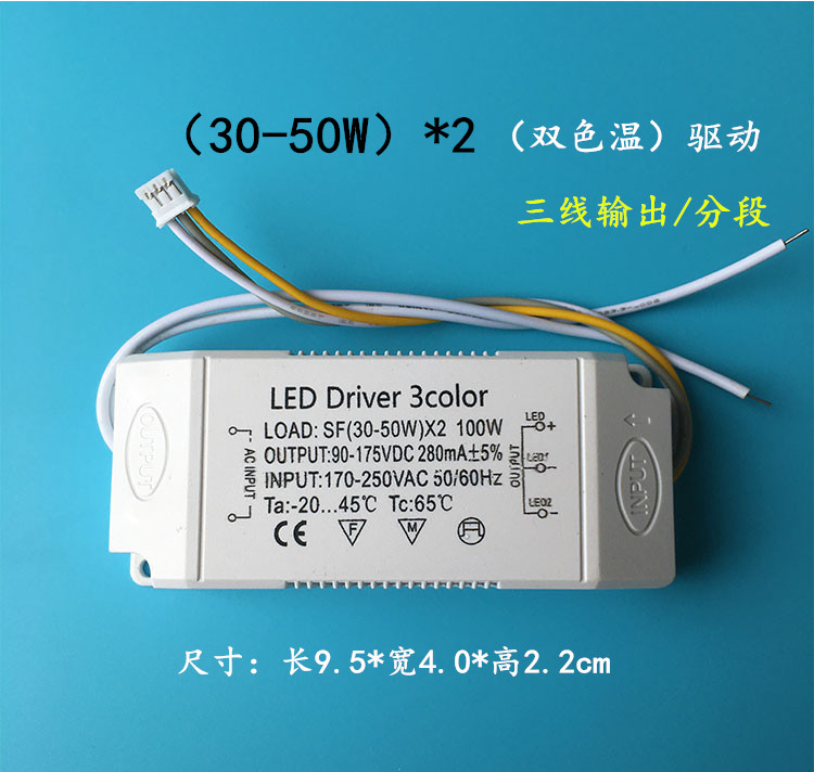 LED Double Color Temperature driver AC 170- 250V 280mA ( 35 -50 )*2W Transformer Ballast + Terminal plug for  Ceiling lamp LightLED Double Color Temperature driver AC 170- 250V 280mA ( 35 -50 )*2W Transformer Ballast + Terminal plug for  Ceiling lamp Light