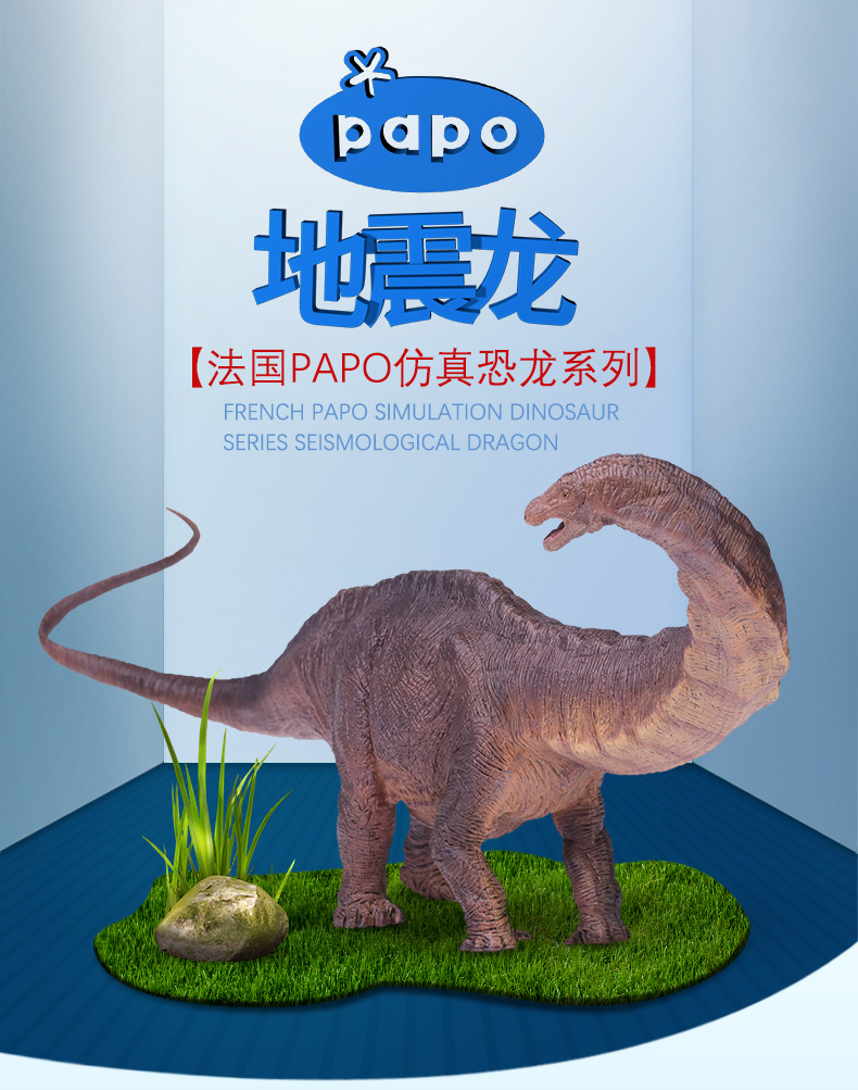 Papo Apatosaurus Simulated dinosaur model Museum Collection Jurassic World Ancient creatures цена 2017