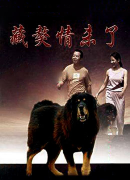 《藏獒情未了》2006年中国大陆电影在线观看