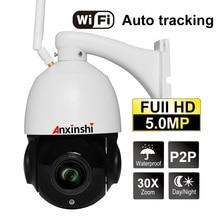 5MP WiFi auto tracking IP camera outdoor 30X zoom IR 120M starlight onvif P2P H.265 HD wireless PTZ security camera цена 2017