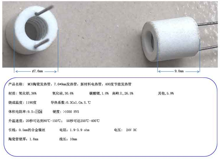 MCH ceramic heating tube, 7.6*9mm heating tube, new material electric heating tube, 400 degree energy-saving heating pipe new bullet head bobbin holder with ceramic tube tip protecting lines brass copper material
