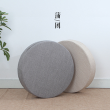 Japanese style fluid futon cushion piaochuang repair seat thickening circle floor tatami