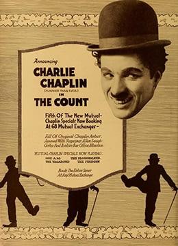 《伯爵》1916年美国短片,喜剧电影在线观看