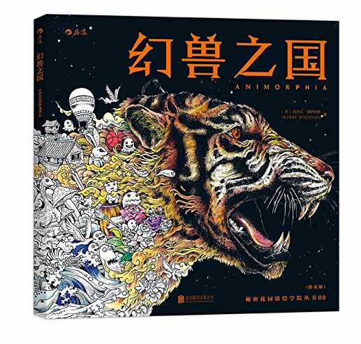 B-Animorphia: An Extreme Coloring and Search Challenge(chinese edition) gre verbal and writing chinese edition