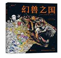 Animorphia An Extreme Coloring And Search Challenge Chinese Edition