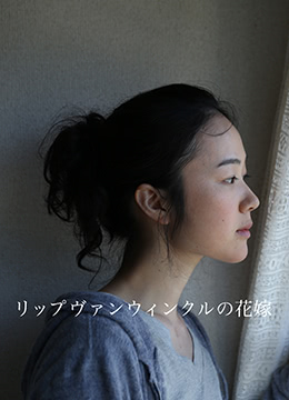 《瑞普·凡·温克尔的新娘》2016年日本剧情电影在线观看