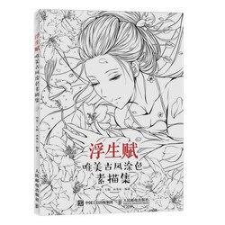 105 صفحات الصينية القديمة الشكل خط دفتر رسم/القلم قلم رصاص المائية اللوحة تقنيات الفن كتاب