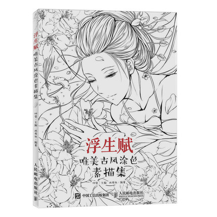 105 Pages Chinese ancient figure line drawing book / Pen pencil watercolor painting techniques Art book chinese pencil drawing book 38 kinds of flower painting watercolor color pencil textbook tutorial art book
