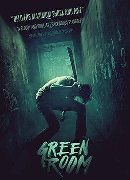《绿色房间》2015年美国犯罪,惊悚,恐怖电影在线观看