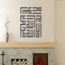 Islamic Calligraphy Mohammad Rasul Allah Wall Decal Muslim Symbol Vinyl Decorative Decal