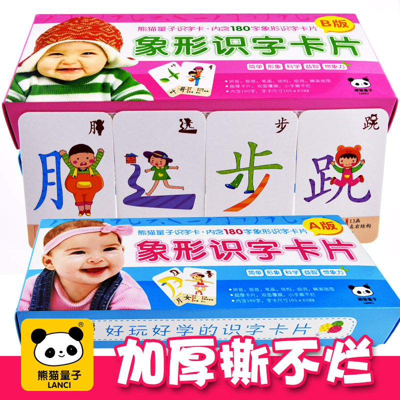 180 Words New Baby Early Education Puzzle Cards Children Preschool Pictograms With Pinyin/ Radical/stroke/group Words For Kids
