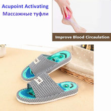 Acupressure Acupoint Points Massage Shoes 1 Pair Magnetic Reflexology Slippers Pain Relief Foot Relaxation Healthy Care