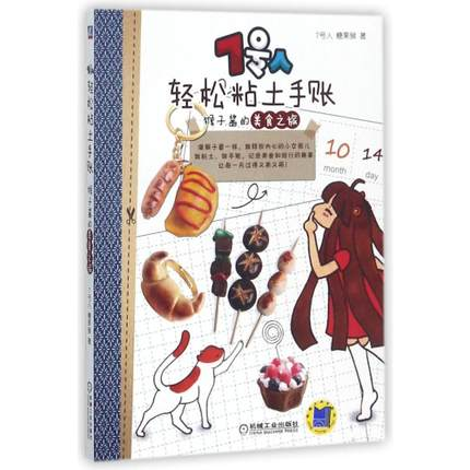 7 People Easy Clay Handmade Carft Book About Gourmet Travel Food Safari