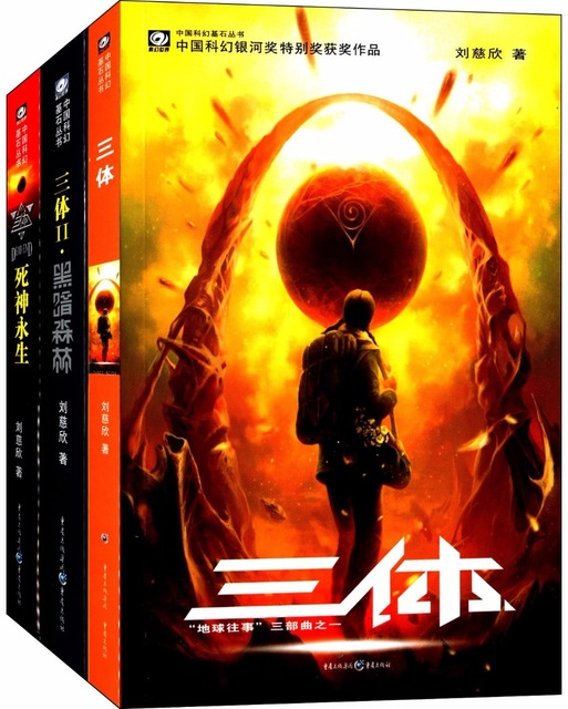 Chinese classic science fiction book Great science fiction literature Three body Liu Cixin set of 3