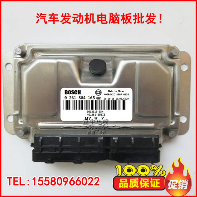 5008 2008 car engine computer board ECU 0261S04165 кувалда сибртех 10934