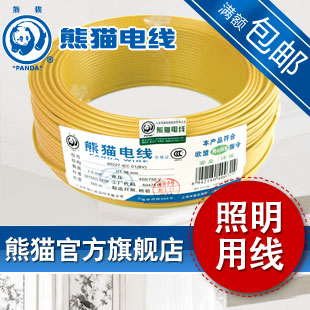 Panda electrical wire cable bvr flexiblecords 0.75 100 meters panda electrical wire cable bvr flexiblecords 0 75 100 meters