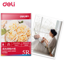 Deli waterproof glossy photo paper high list photo printing paper 230/200g A4/A3/4R/5R colorful inkjet printing paper wholesale(China)