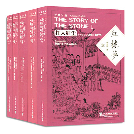 5pcs Bilingual A Dream In Red Mansions Hong Lou Meng The Story Of The Stone Classical Novels Of Chinese Literature Book