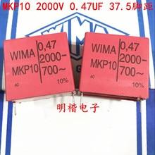 2020 горячая Распродажа 5 шт./10 шт. конденсатор WIMA MKP10 2000V 0,47 мкФ 474 2000V 470n P: 37,5 мм Бесплатная доставка