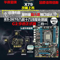 El nuevo X79 placa base 2011 de aguja con hilo CPU E5 2670 de ocho núcleos dieciséis traje súper X58 X5650 W3680