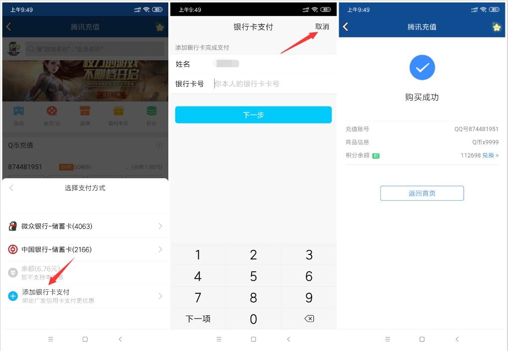 手机QQBUG自定义充值Q币装逼