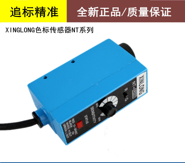 NT-RG32 Color Coded Photoelectric Switch Bag Making Machine Eye Rectifying Electric Eye Color Sensor цена