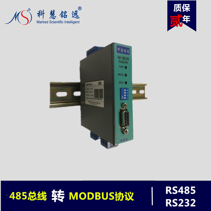 MBUS/M-BUS@RS485 to MODBUS-RTU Converter RS485/232 KH-MR-485 rs232 to rs485 converter