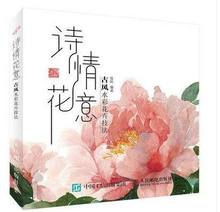 Chinese Painting Books Poetic watercolor flowers ancient technique of watercolor painting tutorial books
