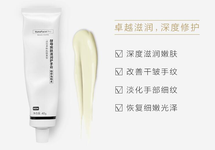 HomefacialPro yeast skin moisturizing hand cream to moisturize and prevent dry cracking босоножки детские cracking road than
