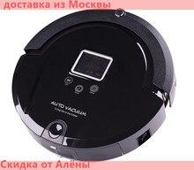 (Доставка из Москвы) Классический многофункциональный Робот Пылесос,(вакуумная уборка, стерилизация, тряпка, подметание), расписание, виртуальная стена,автоматическая подзарядка