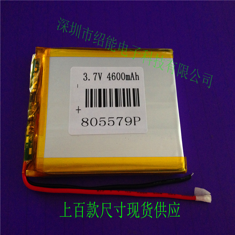 3.7V polymer lithium battery 805579 with protective board 4600mAh medical equipment charging treasure core Li-ion Cell