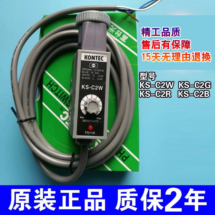 Original Taiwan Fu Taiwan KONTEC Logo Photoelectric Wink Sign KS-C2W KS-C2G KS-C2 taiwan kontec ks c2g photoelectricity eye sensor green light