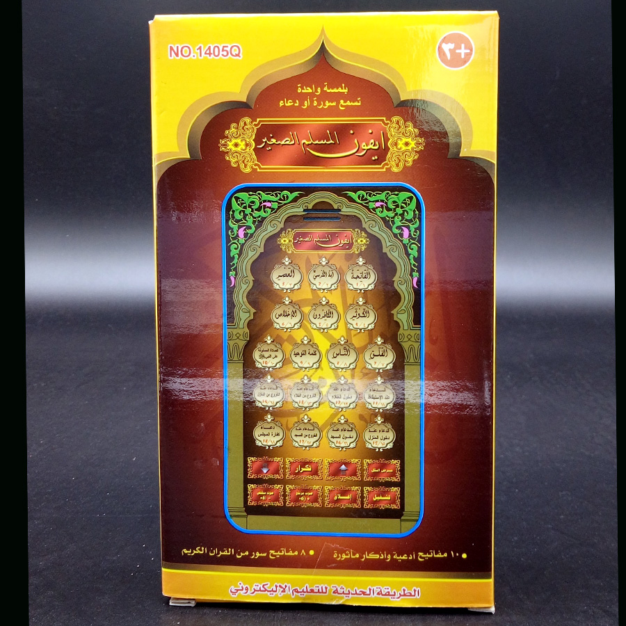 Muslim toy pad with 8 Short Surah of Holy Quran,10 Supplications Multifunction  Learning Machine islamic educational toys