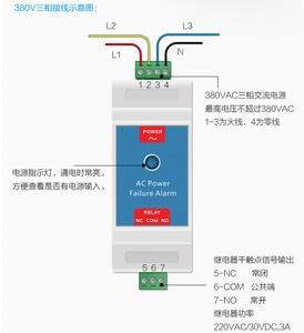 Image 4 - AC Power Failure Alarm Power outage Power cut sensor Aquarium power failure detection 220v/380v three phase alarm controller