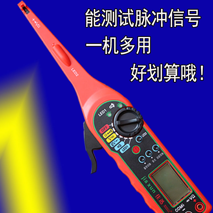 Free shipping JIAXUN car line circuit detection equipment maintenance multimeter wire short circuit fault pulse tester warranty integrated circuit tester ic tester transistor tester non line maintenance tester