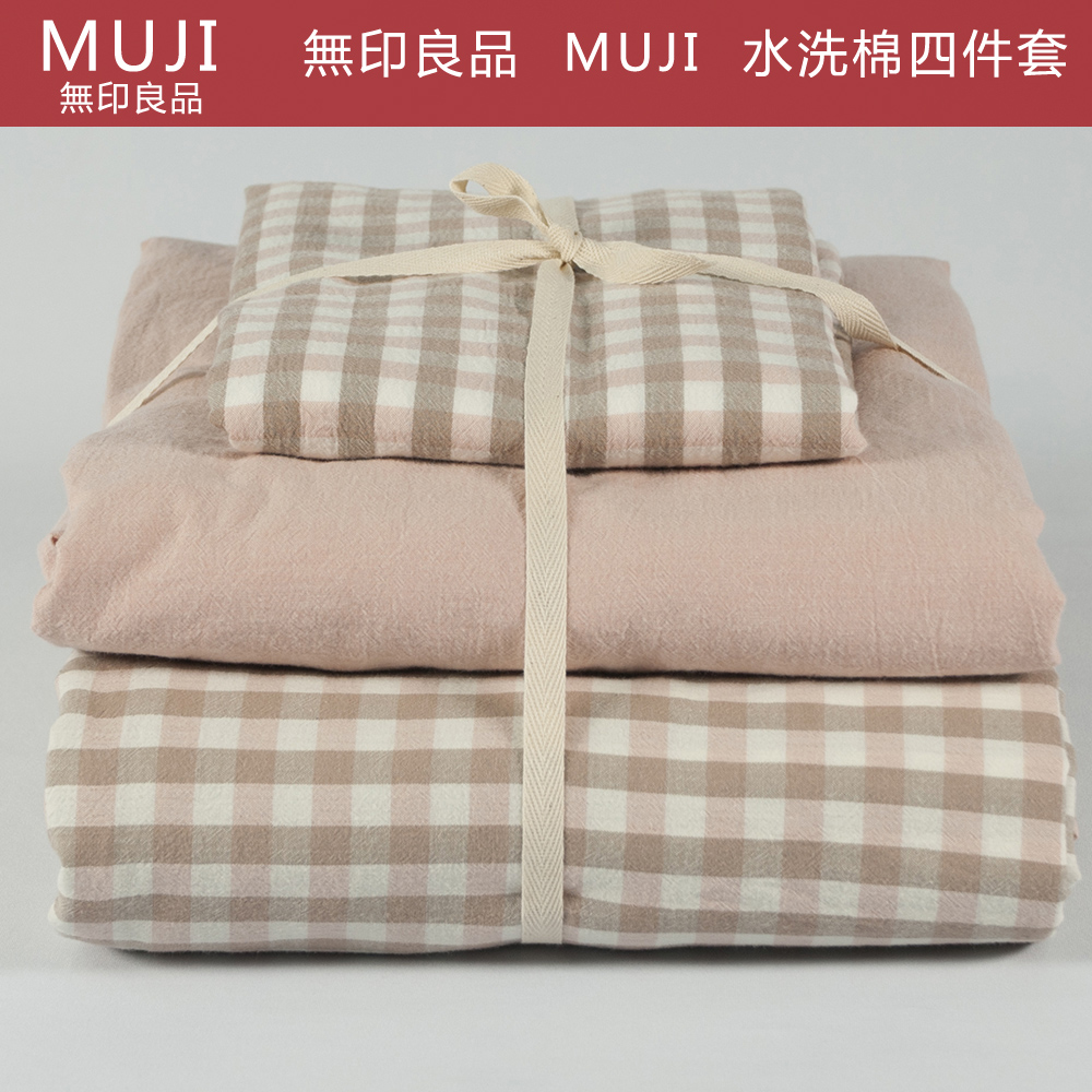 Muji Bed Sheets Us 104 49 Muji High Quality Piece Set Washed Cotton 100 4 Cotton Bed Sheets Duvet Cover Plaid 100 Cotton High Quality Bedding In Bedding Sets From