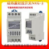 Latitude And Longitude Street Lamp Controller Longitude And Latitude Timer Intelligent Street Lamp Switch Instrument NKG