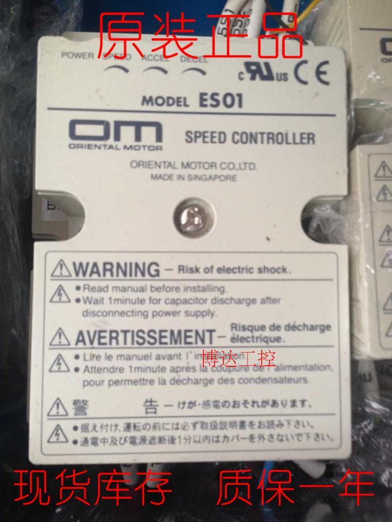 Japan Oriental Motor governor CONTROL ES01