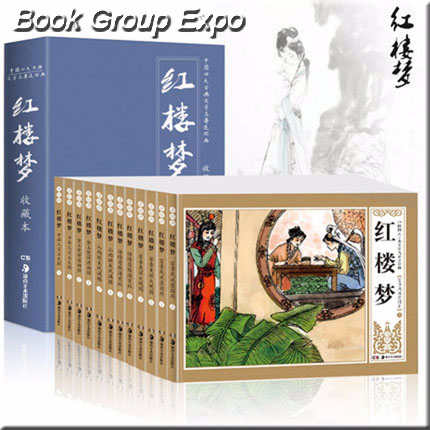 12 Pcs/Pack Classic Ancient Chinese Novel Comic Book 'A Dream Of Red Mansion'