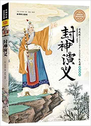 The Legend Of Deification (Color Illustration And Pinyin Edition)/Reading Famous Works Early Educational Book