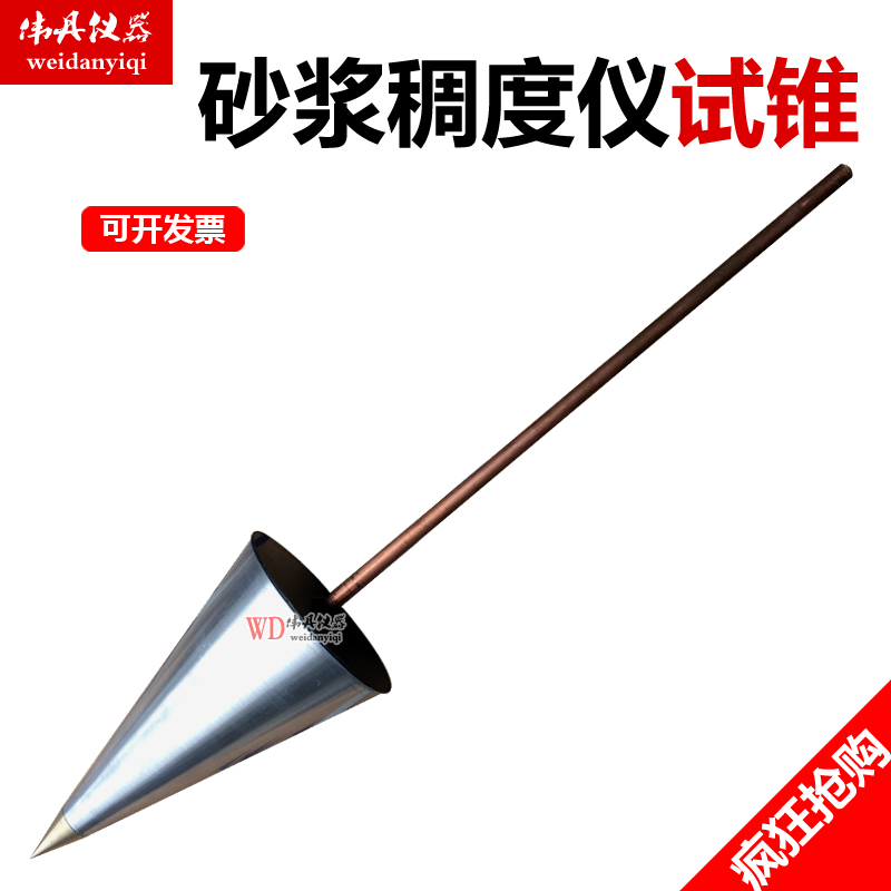 SC-145 Mortar Density Meter Accessories Mortar Density Meter Test Cone and Sliding Bar 300g Test Cone