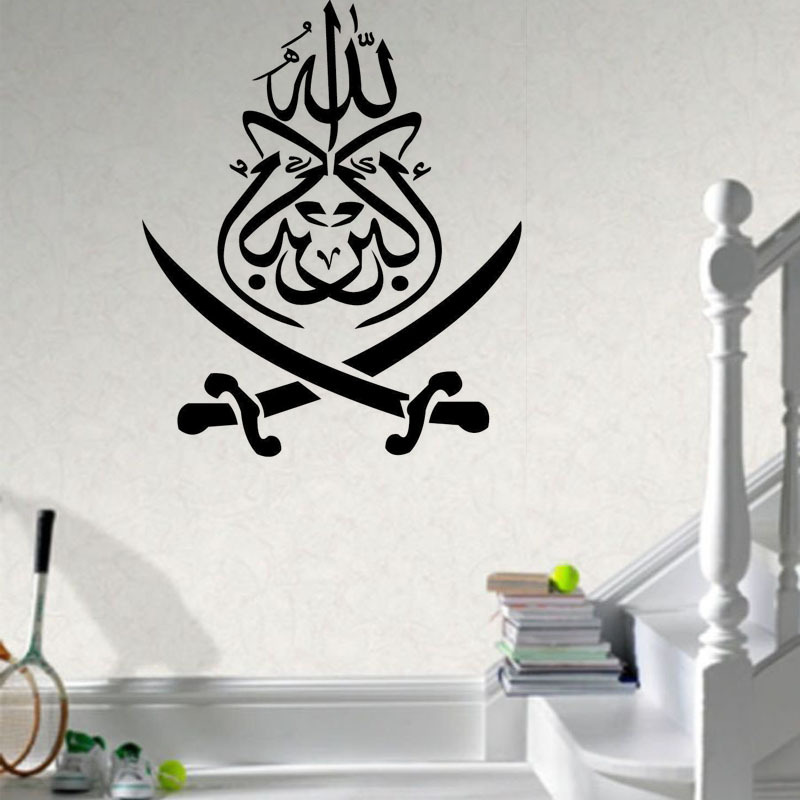 new item islamic muslim allah double sword wall sticker art calligraphy home decoration living room sticker - Decorative Home Items