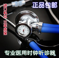 Professional Multifunctional 5- Way Convertible Stethoscope with  Watch Clock, Sprague Rappaport Style, Latex Free