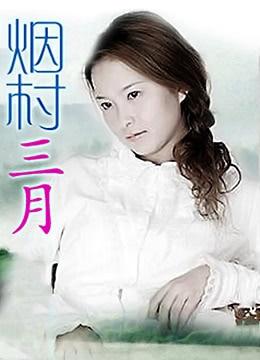 《烟村三月》2005年中国大陆电影在线观看