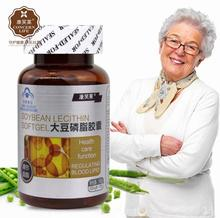 Free shipping soybean lecithin softgel health care function function regulating blood lipid 100 pcs