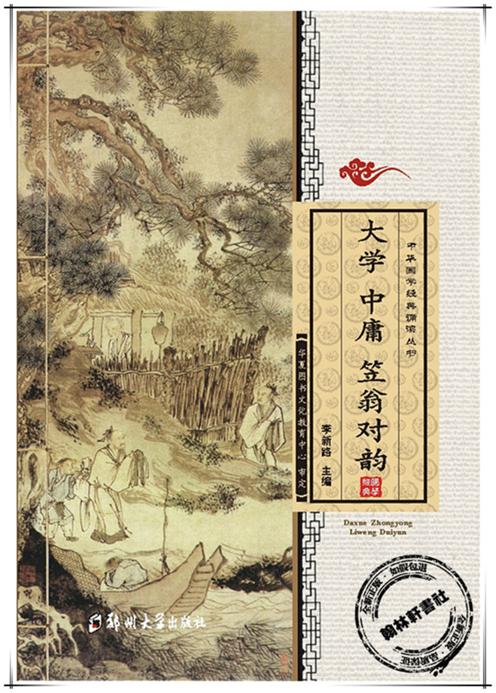 University mean  Chinese classics books with pingyin