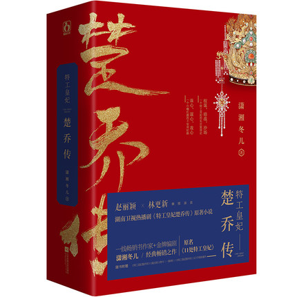 3 Book /set Princess Agents Chinese Ancient Love War Story -Chuqiaozhuan By Xiaoxiangdonger,2017 Popular Story Fiction Book
