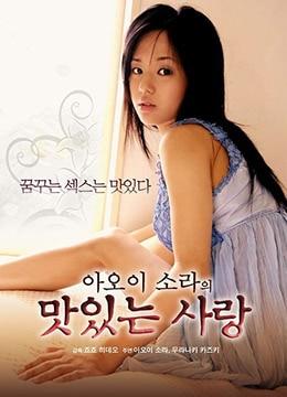 《苍空》2007年日本爱情电影在线观看