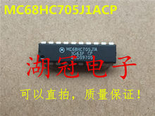 Freeshipping MC68HC705J1 MC68HC705J1ACP